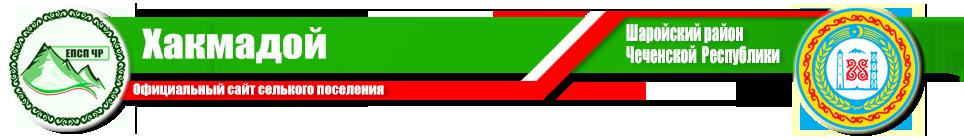 Хакмадой | Администрация Шаройского района ЧР